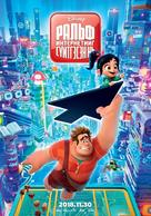 Ralph Breaks the Internet - Mongolian Movie Poster (xs thumbnail)