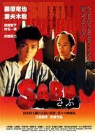 Sabu - Japanese poster (xs thumbnail)