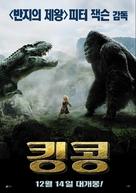 King Kong - South Korean Movie Poster (xs thumbnail)