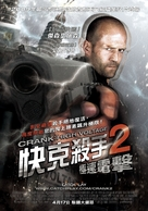 Crank: High Voltage - Taiwanese Movie Poster (xs thumbnail)