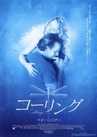 Dragonfly - Japanese Movie Poster (xs thumbnail)