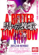 A Better Tomorrow - Japanese Movie Poster (xs thumbnail)