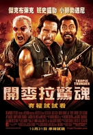 Tropic Thunder - Taiwanese Movie Poster (xs thumbnail)