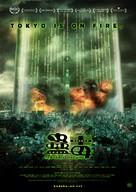 Kodoku: Mîtobôru mashin - Japanese Movie Poster (xs thumbnail)