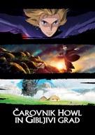 Hauru no ugoku shiro - Slovenian Movie Poster (xs thumbnail)