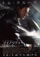 Minority Report - Japanese Movie Poster (xs thumbnail)