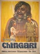 Chingari - Indian Movie Poster (xs thumbnail)