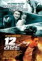 12 Rounds - South Korean Movie Poster (xs thumbnail)