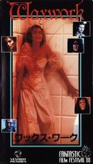 Waxwork - Japanese VHS cover (xs thumbnail)
