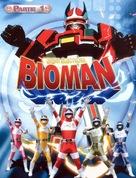 """""""Chôdenshi Baioman"""" - French Blu-Ray movie cover (xs thumbnail)"""
