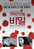Nothing Is Private - South Korean Movie Poster (xs thumbnail)