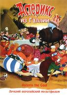 Astérix le Gaulois - Russian Movie Cover (xs thumbnail)