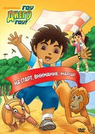"""Go, Diego! Go!"" - Russian DVD cover (xs thumbnail)"