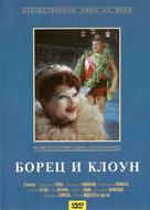 The Wrestler and the Clown - Russian Movie Cover (xs thumbnail)