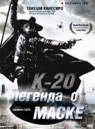 K-20: Kaijin niju menso den - Russian DVD cover (xs thumbnail)