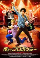 7-10 Split - Japanese Movie Cover (xs thumbnail)