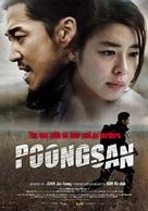 Poongsan - Movie Poster (xs thumbnail)
