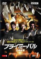 """Primeval"" - Japanese Movie Cover (xs thumbnail)"