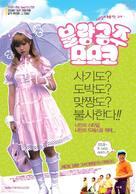 Shimotsuma monogatari - South Korean Movie Poster (xs thumbnail)