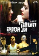 Havoc - Israeli Movie Poster (xs thumbnail)