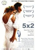5x2 - Bulgarian Movie Poster (xs thumbnail)