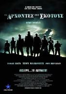 Mutant Chronicles - Greek Movie Poster (xs thumbnail)