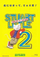 Stuart Little 2 - Japanese Movie Poster (xs thumbnail)
