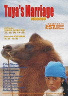 Tuya de hun shi - Chinese Movie Poster (xs thumbnail)