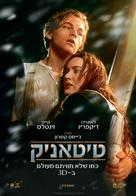 Titanic - Israeli Movie Poster (xs thumbnail)