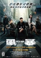 Fung bou - Taiwanese Movie Poster (xs thumbnail)