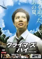 Kuraimâzu hai - Japanese Movie Cover (xs thumbnail)