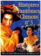 Sinnui yauwan III: Do do do - French Movie Poster (xs thumbnail)