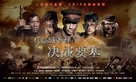 Brestskaya krepost - Chinese Movie Poster (xs thumbnail)