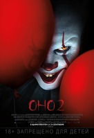 It: Chapter Two - Kazakh Movie Poster (xs thumbnail)