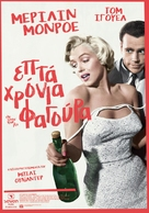 The Seven Year Itch - Greek Movie Poster (xs thumbnail)