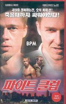 Fight Club - South Korean VHS cover (xs thumbnail)