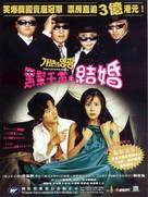 Gamunui yeonggwang - Hong Kong poster (xs thumbnail)