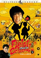 Fight Back To School 2 - Japanese Movie Cover (xs thumbnail)