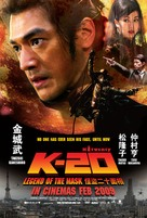 K-20: Kaijin niju menso den - Singaporean Movie Poster (xs thumbnail)