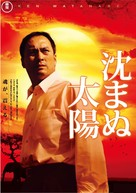 Shizumanu taiyô - Japanese Movie Cover (xs thumbnail)
