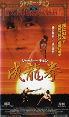 Jian hua yan yu Jiang Nan - Japanese VHS cover (xs thumbnail)