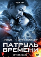 Mei loi ging chaat - Russian Movie Cover (xs thumbnail)