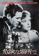 On Dangerous Ground - Japanese Movie Poster (xs thumbnail)