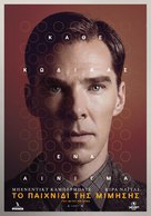 The Imitation Game - Greek Movie Poster (xs thumbnail)