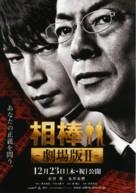 Aibô: Gekijô-ban II - Japanese Movie Poster (xs thumbnail)