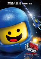 The Lego Movie - Taiwanese Movie Poster (xs thumbnail)