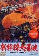 Shinkansen daibakuha - Japanese DVD cover (xs thumbnail)