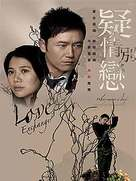 """Yee ching bik luen"" - Chinese Movie Poster (xs thumbnail)"