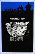 Platoon - Russian Movie Poster (xs thumbnail)
