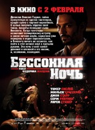 Nuit blanche - Russian Movie Poster (xs thumbnail)